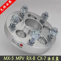 促销 马自达MX-5法兰盘 MPV锻造法兰盘 RX-8法兰盘 CX-7轮毂垫片 价格:110.00