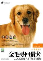金毛寻回猎犬(龙目堂 著) 价格:5.98