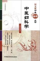 中医妇科学 畅销书籍 中医养生 正版 价格:22.00