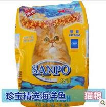 特价秒杀 宠物猫珍宝猫粮精选海洋鱼味1.5kg独立包装批发散装猫粮 价格:16.00
