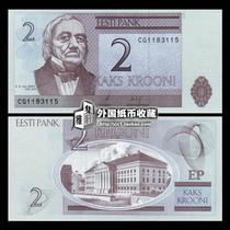 【欧洲】全新UNC 爱沙尼亚2克朗纸币 2007年版 外国钱币外币收藏 价格:3.50