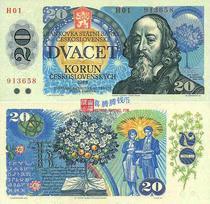 【欧洲】全新UNC 捷克斯洛伐克20克朗 1988年版 外国纸币 钱币 价格:19.80