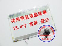 神舟 HP840 HP850 HP860 HP870 HP880 740 L840T 液晶屏幕 显示屏 价格:199.00