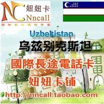 自动发货 Nncall乌兹别克斯坦国际长途电话卡/IP卡 35分钟 无市话 价格:30.00