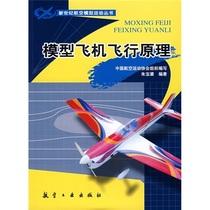 ②仓正版 模型飞机飞行原理 价格:16.60
