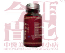 包邮 王海棠--二代海棠王5号(舒节胶囊 汗管瘤,扁平疣,痤疮)散结 价格:150.00