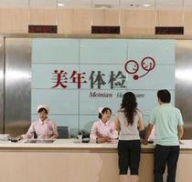 双皇冠!北京苏州成都天津杭州上海美年 体检 卡男女ABCD老年套餐 价格:255.00