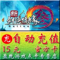 新剑网3 剑3 剑侠情缘3点卡/月卡 新剑侠情缘网络版叁15元点卡 价格:14.55