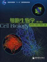 细胞生物学(第三版第3版)翟中和 高等教育出版社 [正版2手] 价格:15.00