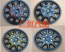 14寸东南富利卡 东风小康 哈飞赛马V27 轮毂盖 改装轮毂罩 轮胎帽 价格:23.00