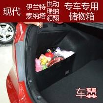车翼北京现代朗动悦动伊兰特索纳塔瑞纳领翔改装专用后备箱储物箱 价格:28.00
