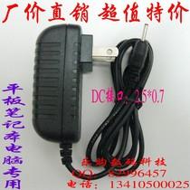 现代H700 H900 H800 艾诺NOVO8平板电脑充电器 9V充电器 1500MA 价格:5.50