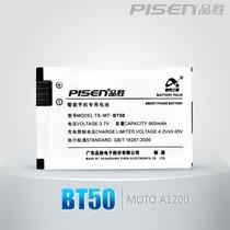 品胜手机电池 摩托罗拉BT50| A1200 A810 W510 E1000 E2 900毫安 价格:38.00