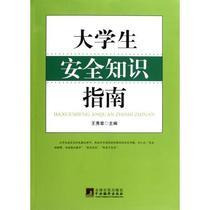 大学生安全知识指南 王秀章 正版书 教育 高等教育 价格:24.22