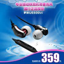 特价包邮 罗技UE600vi 入耳式动铁耳机带麦克风 隔音耳塞 价格:359.00