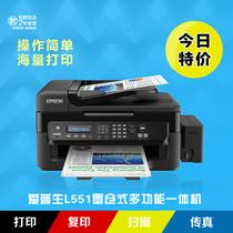 EPSON爱普生L551墨仓式连供传真打印扫描复印多功能打印机一体机 价格:1610.00
