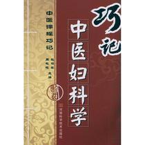 巧记中医妇科学 赵丽敏中医学 新华书店正版畅销书籍 文轩网 价格:11.70
