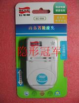 飞毛腿 易佰特 充电器 多功能 手机充电器 万能座充 USB两用 价格:12.00