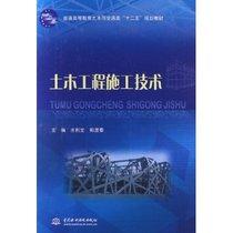 【正版现货】 土木工程施工技术 王利文 中国水利水电出版社 价格:31.90