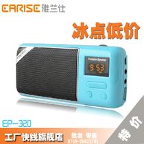 正品雅兰仕EP-320 便携插卡 收音迷你音响  促销82送布袋包邮 价格:106.00