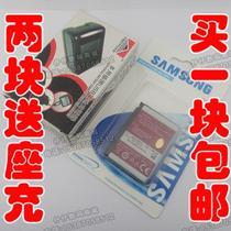 包邮 三星B7320 C6625 GT-S7120U C6620原装电池 价格:21.12