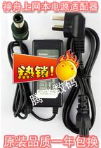 HASEE/神舟 优雅U20Y 电源适配器 19V 1.58A 普通口 价格:35.00