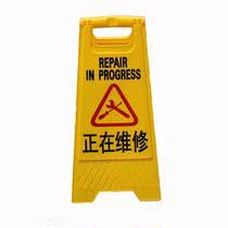 正在维修告示牌/提示牌/警示牌/标识牌\小心 站立式黄色标牌加厚 价格:15.00