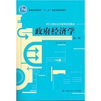 政府经济学(第三版)/郭小聪 主编/中国人民大学出版社 价格:31.50