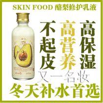 特价!SKIN FOOD思亲肤 酪梨乳液 超补水高保湿营养修复干燥肌肤 价格:72.00