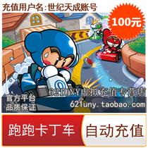 世纪天成一卡通 跑跑卡丁车点卡 100元1000点游戏币 自动充值直充 价格:100.00