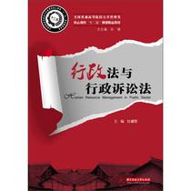 行政法与行政诉讼法 杜睿哲,孙健 编 华中科技大学出版社 价格:30.60