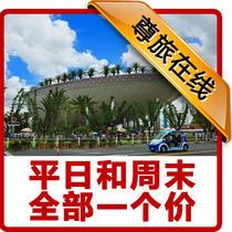 【电子票/实物票】上海世博会沙特馆月亮船门票 加意大利馆联票 价格:50.00