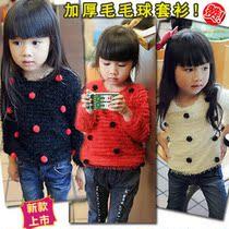 2013冬韩版儿童烟花绒衫杨梅球女童装圆领加厚打底衫毛衣卫衣外套 价格:34.88