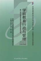 00884 0884学前教育行政与管理 2002版阎水金东北师范大学出版社 价格:12.85
