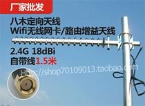 八木天线 2.4G 18dBi定向wifi无线网卡路由增益1.5米线SMA 价格:32.00