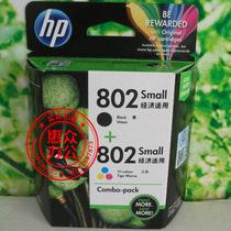 原装惠普HP 802S (黑彩套装)HP802  1050 1000 2000 2050 墨盒 价格:107.00