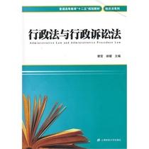 正版:行政法与行政诉讼法 曾坚,徐键  上海财经大学出版社有限 价格:25.70