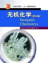 商城正版 02173 2173无机化学(第五版) 大连理工  高等教育出版社 价格:49.00