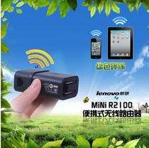 联想R2100便携式无线路由器wifi 迷你无线路由器 迷你路由器无线 价格:109.00