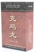 *力康克鸡尤;适用于鸡眼、寻常疣(或软疣线状疣、手臂扁平疣) 价格:45.00