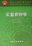 正版特价 家畜育种学(动物生产类专业用面向21世纪课程教材) 价格:25.44
