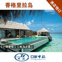 马尔代夫旅游 香格里拉岛shangri-la香格里拉酒店集团 价格:11400.00