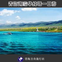 青海湖豪华一日游/纯游玩不含购物店 价格:338.00