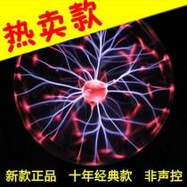 2013新款正品4-8寸魔法球 离子球 静电球 闪电球 魔灯 感应球 价格:28.00