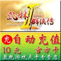 【自动充值】中广网 武林群侠传2点卡 武林群侠传2 10元1000金叶 价格:9.10