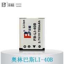沣标电池奥林巴斯FE230 FE280 FE290 U5000 U7000相机电池42B 40B 价格:25.00
