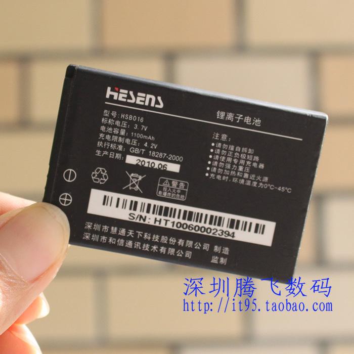 和信HSB016 Q3 Q5电池 手机电池 原装 电板 1100毫安 价格:25.00