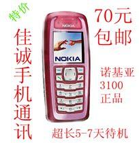 诺基亚3100正品实用便宜直板手机Nokia/诺基亚 1120台 价格:50.00