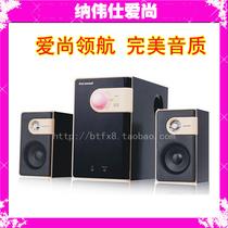 全新 爱尚纳伟仕2.1多媒体有源音箱X2带耳机输出和MP3 价格:155.00