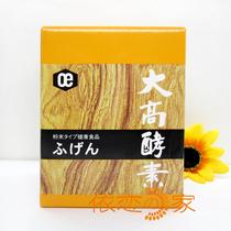 依恋家 日本大高酵素粉末排毒/调理胃肠/减肥/美容增强免疫力500g 价格:208.00